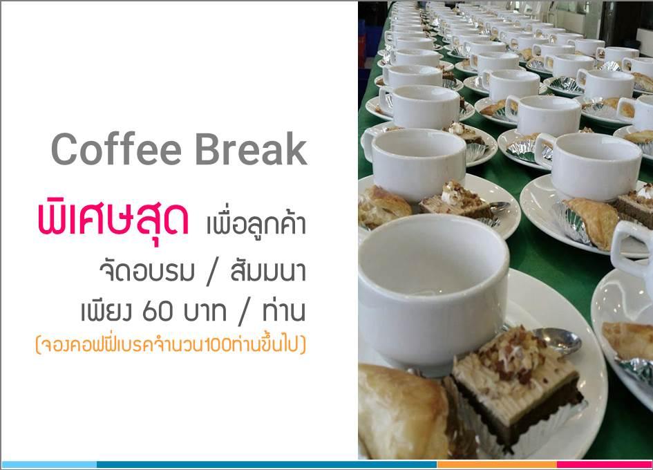 coffebreak จัดเลี้ยงนอกสถานที่ครบวงจร