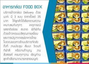 ข้าวกล่องประเภท foodbox จัดเลี้ยงนอกสถานที่ครบวงจร